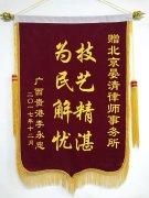 广西贵港市李先生向晏清律师事务所送来致谢锦旗