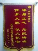 陕西延安市强拆当事人向晏清所王炳峰律师送来致谢锦旗