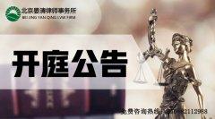王炳峰律师代理拆迁维权案:4月9日无锡市梁溪区人民法院开庭