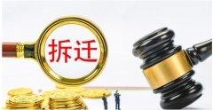 晏清拆迁律师:认定强拆行为主体应考量哪些因素?